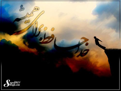 http://farzin-seyedi.persiangig.com/khodahafez-bara-.hamishe.jpg